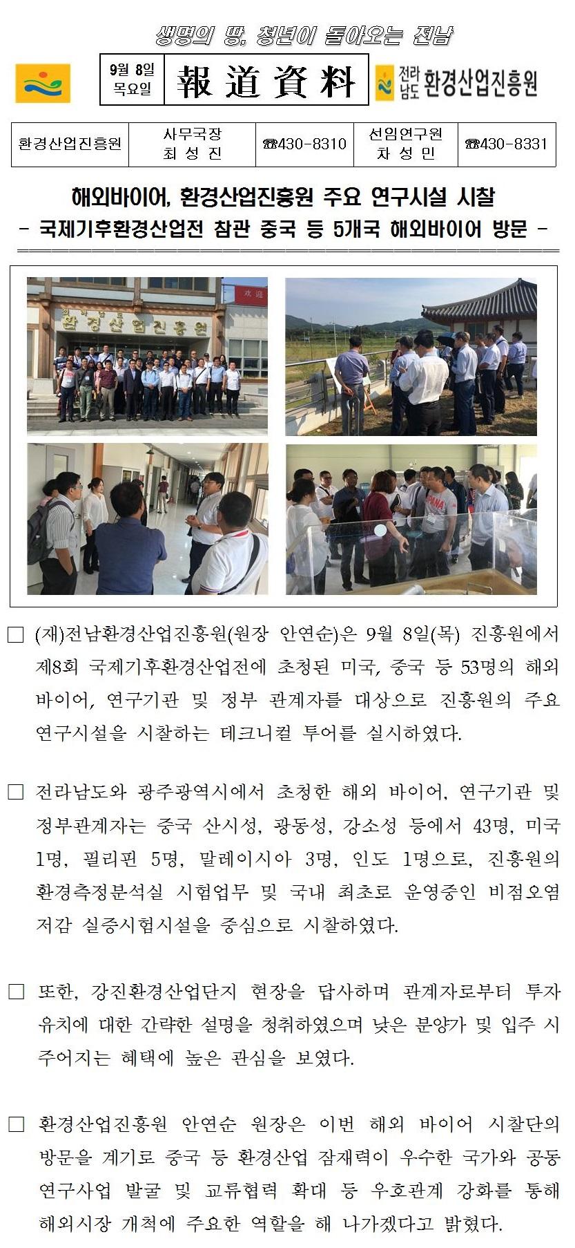 해외바이어환경산업진흥원주요연구시설시찰방문