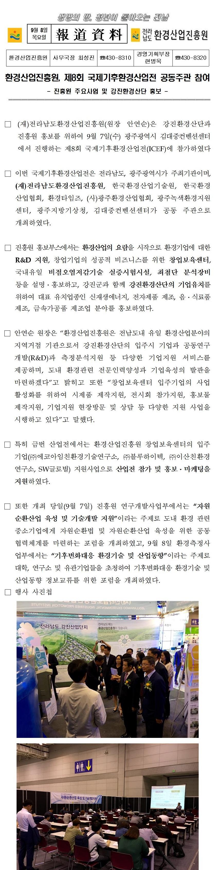 환경산업진흥원제8회국제기후환경산업전공동주관참여