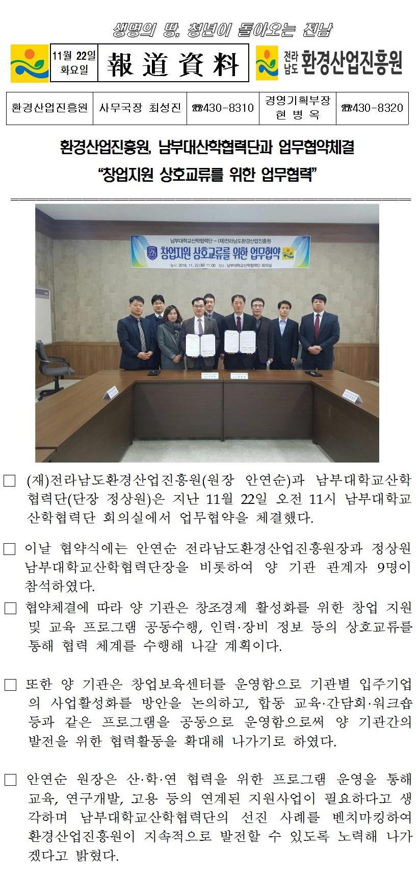 환경산업진흥원남부대학교산학협력단과업무협약체결