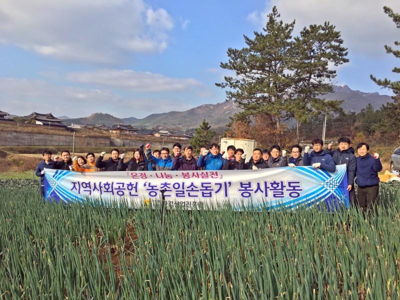 지역사회공헌농촌일손돕기봉사활동실시