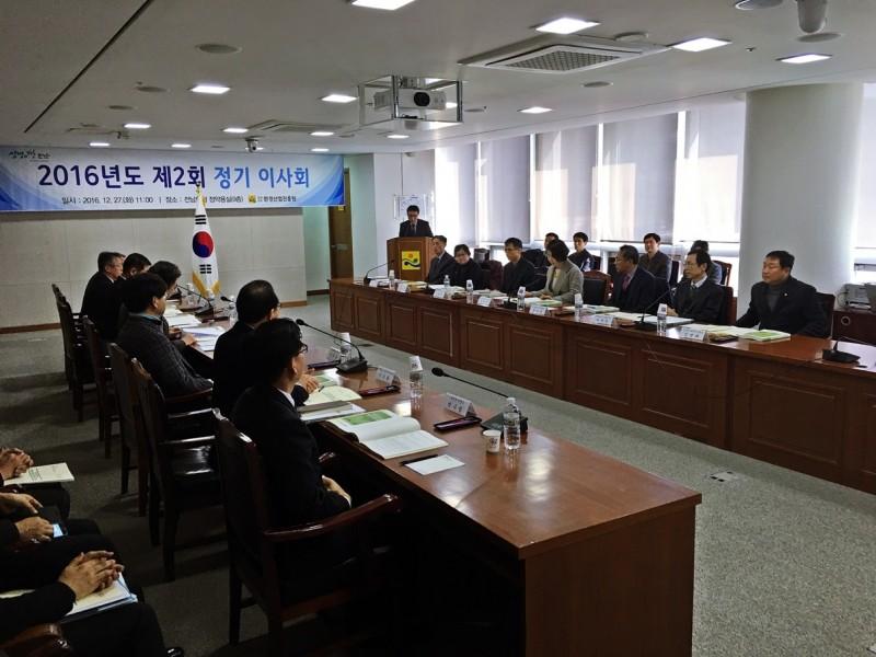 환경산업진흥원2016년도제2회정기이사회개최
