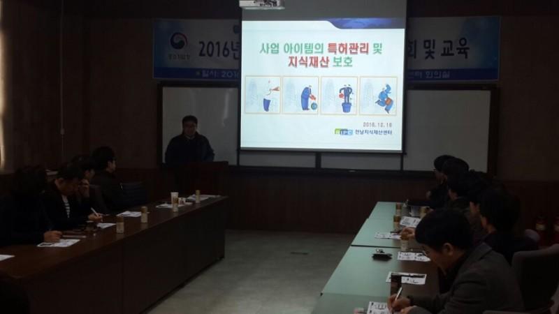16년도창업보육센터간네트워크교류및합동교육개최
