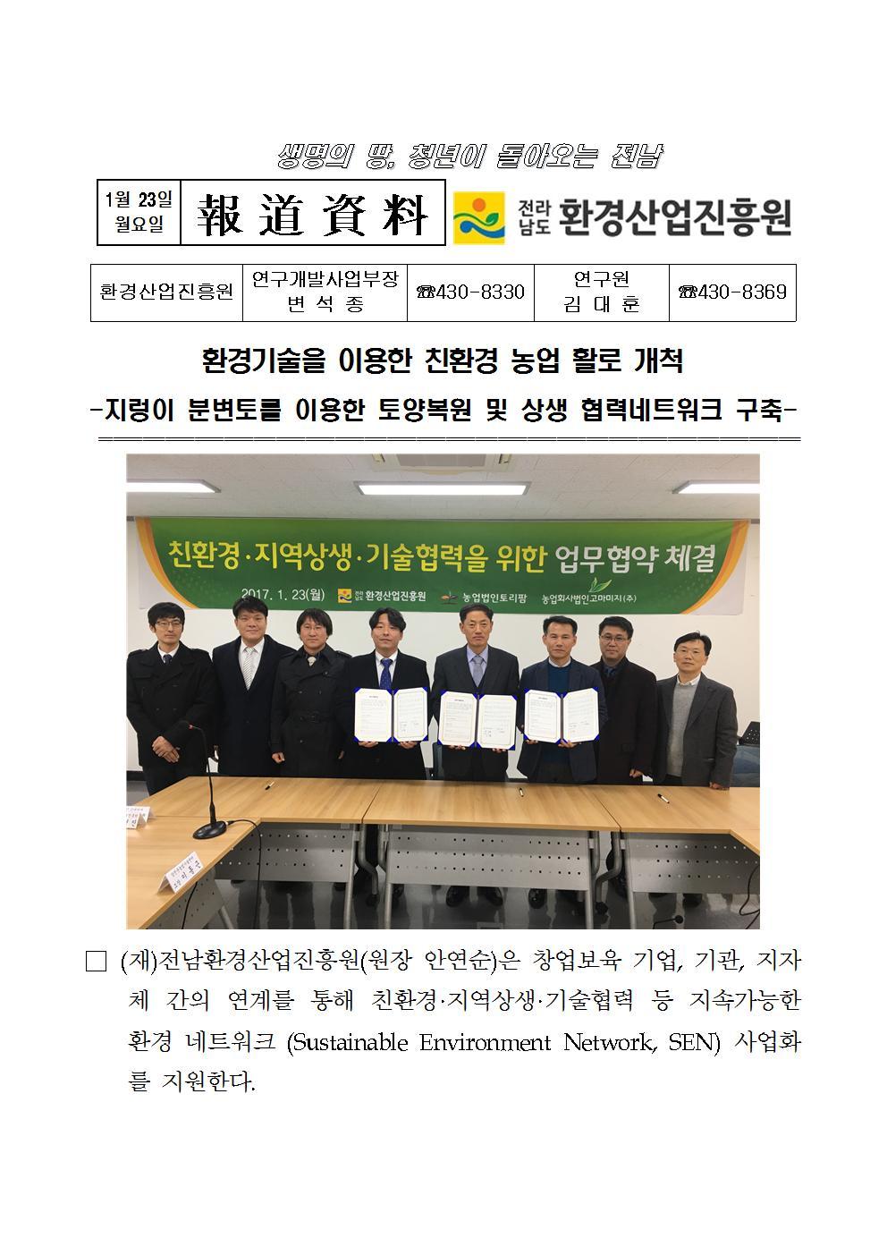 친환경지역상생기술협력을위한업무협약체결