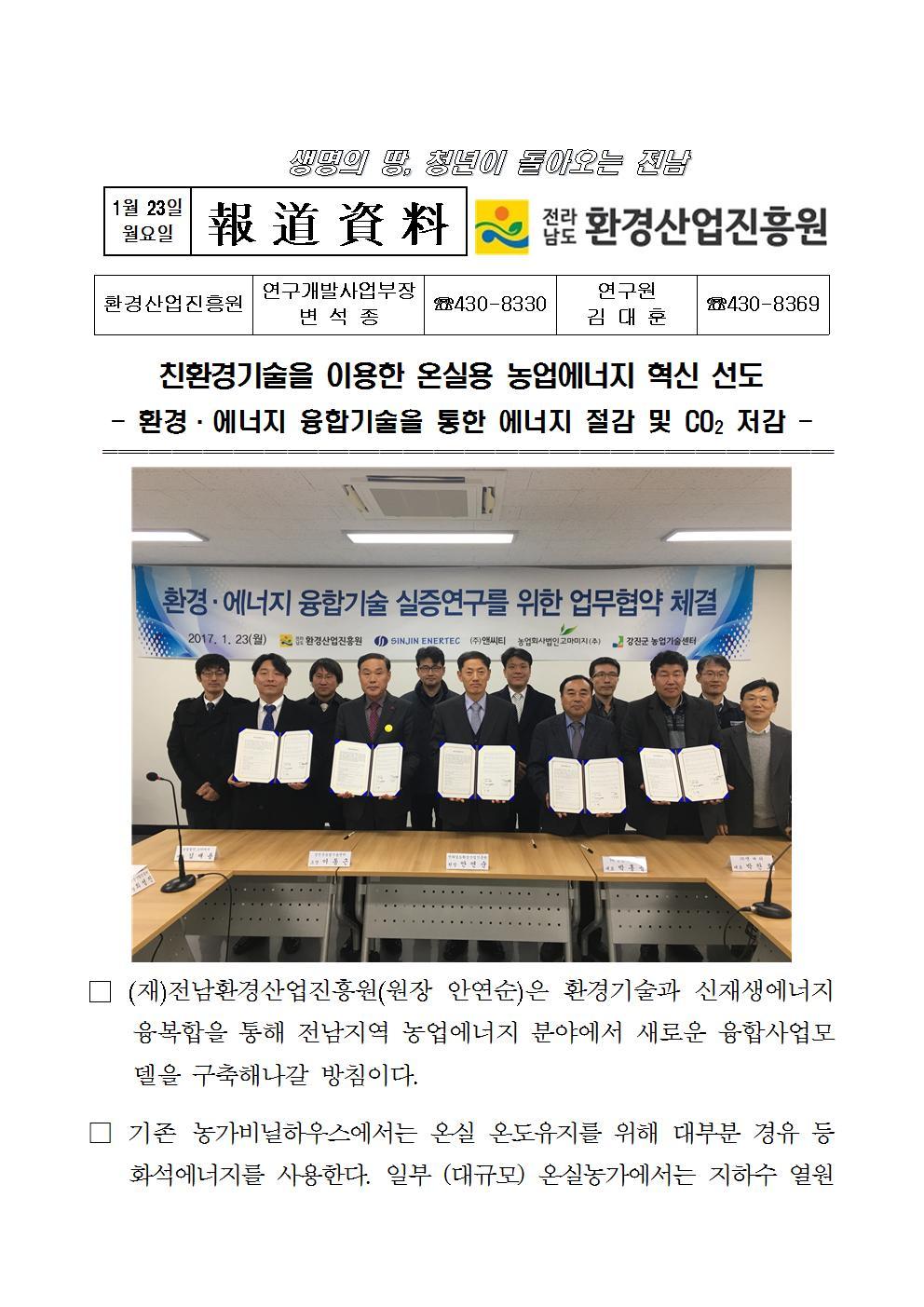 환경에너지융합기술실증연구를위한업무협약체결
