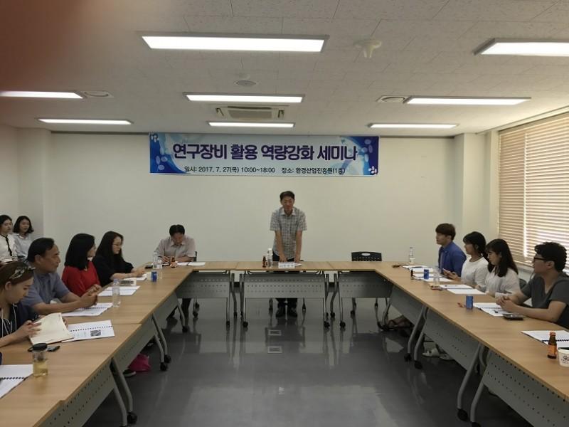 17년전문인재양성교육과정연구장비활용역량강화세미나개최