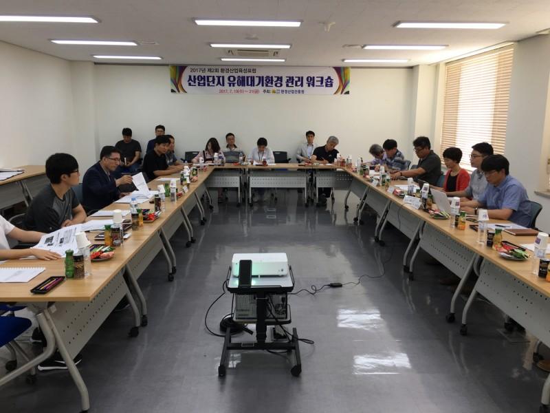 산업단지유해대기환경관리워크숍개최