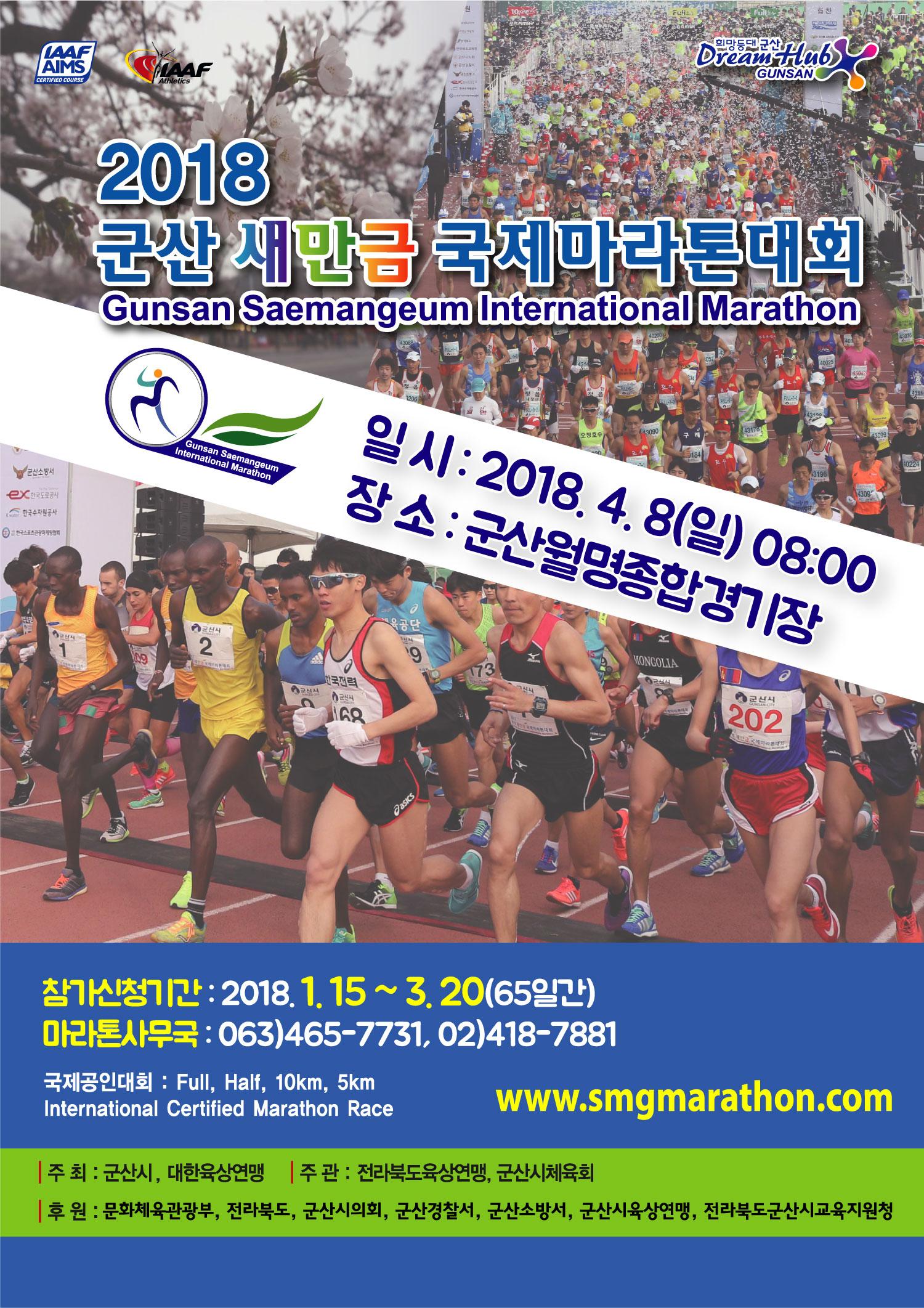 ★★★군산새만금국제마라톤대회<참가접수마감임박>★★★