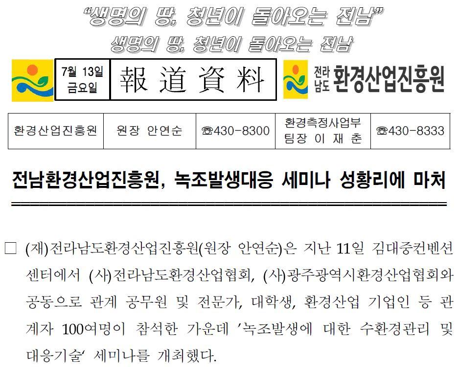 전남환경산업진흥원녹조발생대응세미나성황리에마처