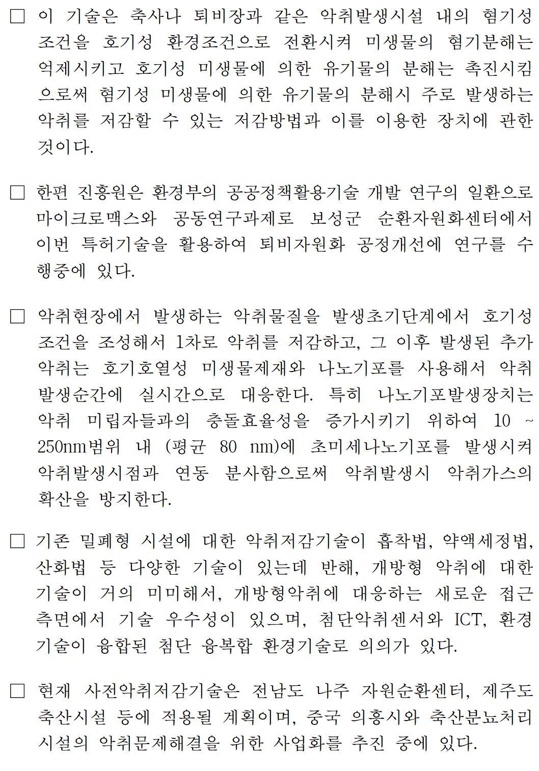 재전라남도환경산업진흥원도내기업에최초로환경기술이전