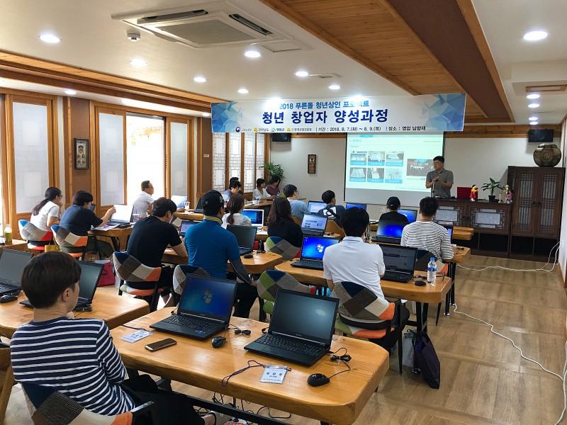 푸른돌청년상인창업자양성2차전문교육개최