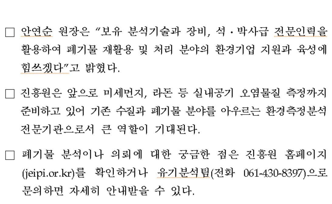 전남환경산업진흥원폐기물분석전문기관으로자리잡아