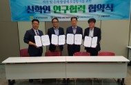 하천 및 수계 항생제 오염방지를 위한 산학연 연구협력 협약식 개최