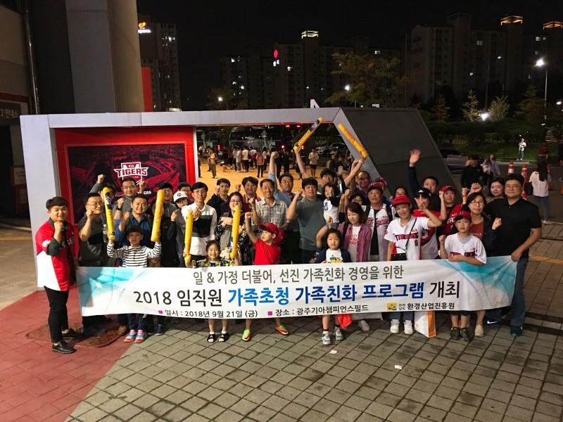 임직원가족초청가족친화행사개최