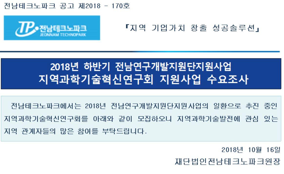 전남TP2018년전남연구개발지원단지역과학기술혁신연구회지원사업수요조사안내