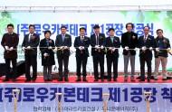 입주기업 (주)로우카본테크 강진산단 입주 착공식 개최