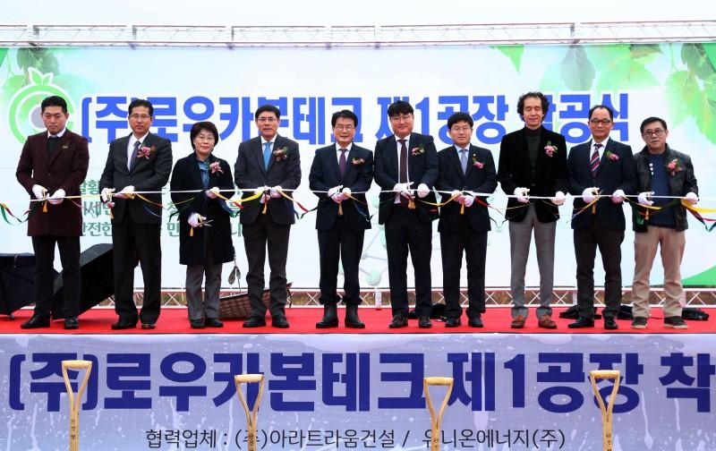 입주기업주로우카본테크강진산단입주착공식개최
