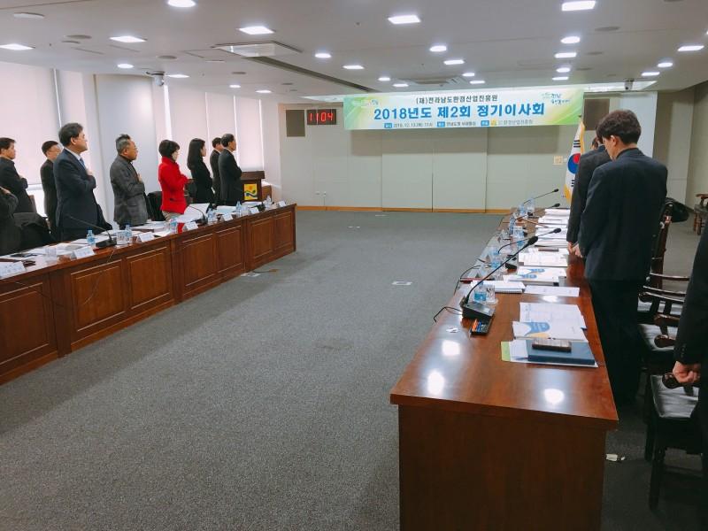 18년제2회정기이사회개최