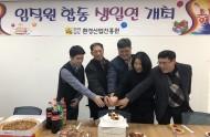 4분기 임직원 합동생일연개최