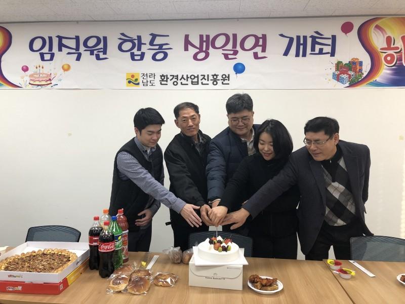 4분기임직원합동생일연개최