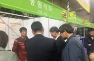 전남 지식재산 페스티벌 개최