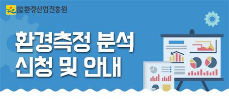 전라남도환경산업진흥원 환경측정분석 신청 및 안내
