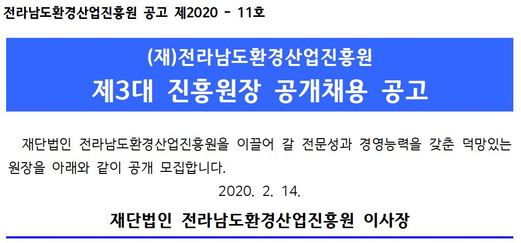 공고제202011호재전라남도환경산업진흥원제3대진흥원장공개채용공고