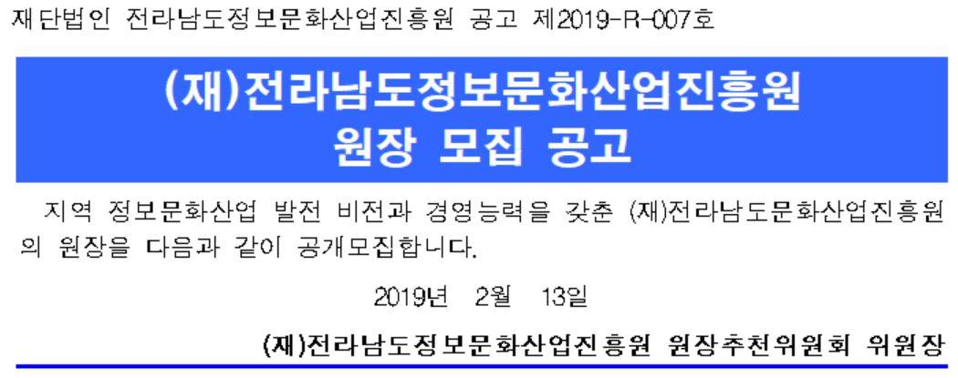 타기관재전라남도정보문화산업진흥원원장공개모집공고