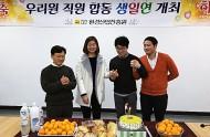 진흥원 직원 합동생일연 개최