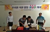 5월중 직원 합동 생일연 개최