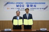 환경산업진흥원, 조선대학교산학협력단과 업무협약체결