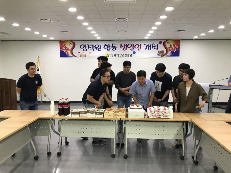 19년3분기임직원합동생일연개최