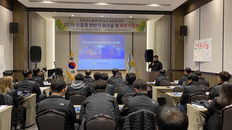 2019진흥원하반기워크숍및비전선포식개최