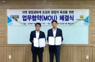 광주대학교 창업지원단·진흥원 업무협약 체결