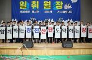 강진군 - 환경산업진흥원, 2019 강진산단 취업박람회 개최 및 운영