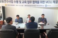 전남환경산업진흥원, (사)한국빗물순환증진협회와 업무협약 체결