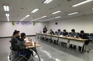 `19-1차 입주기업간담회 개최