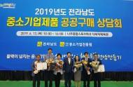 환경산업진흥원, 도내 중소기업 제품 우선구매 유공 표창 수상
