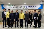 환경산업진흥원, 「코로나 19」 대응 현장대책 업무보고회 개최
