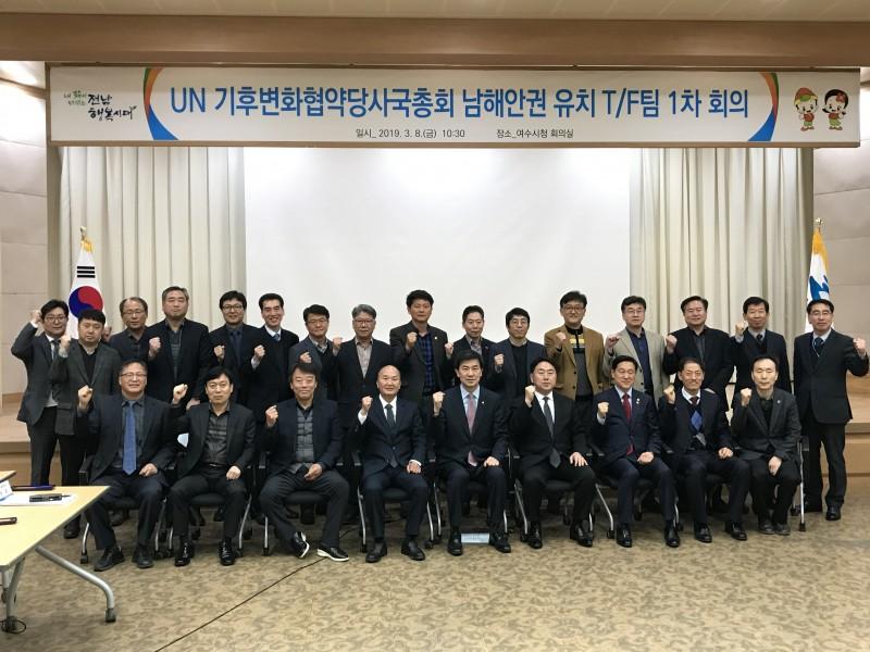 안연순원장UN기후변화협약당사국총회남해안권유치TF팀참석