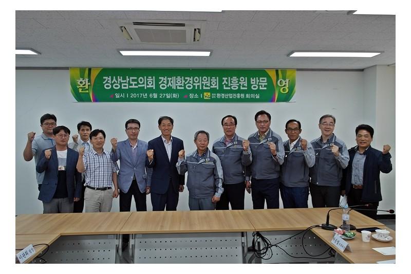 경상남도의회경제환경위원회우리원방문