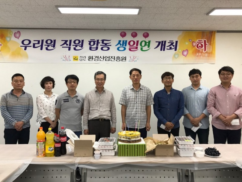 재전라남도환경산업진흥원임직원합동생일연