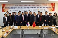 한‧중 환경기술 교류회 개최