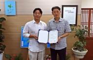 환경산업진흥원, 고마미지(주)와 투자협약 체결