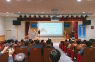임직원 정보화교육(4차산업혁명 특별강좌) 추진