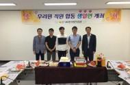 임직원 합동생일연 개최