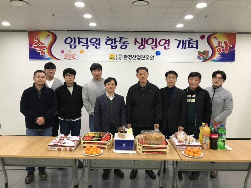 1분기임직원합동생일연개최
