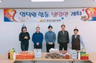 임직원 합동 생일연 개최