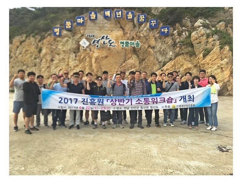 재전라남도환경산업진흥원상반기소통워크숍개최