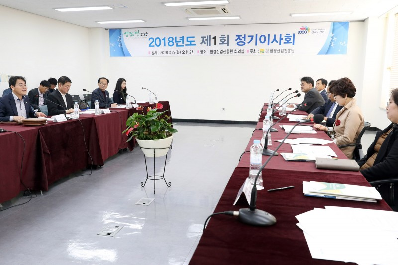 2018년제1회정기이사회개최