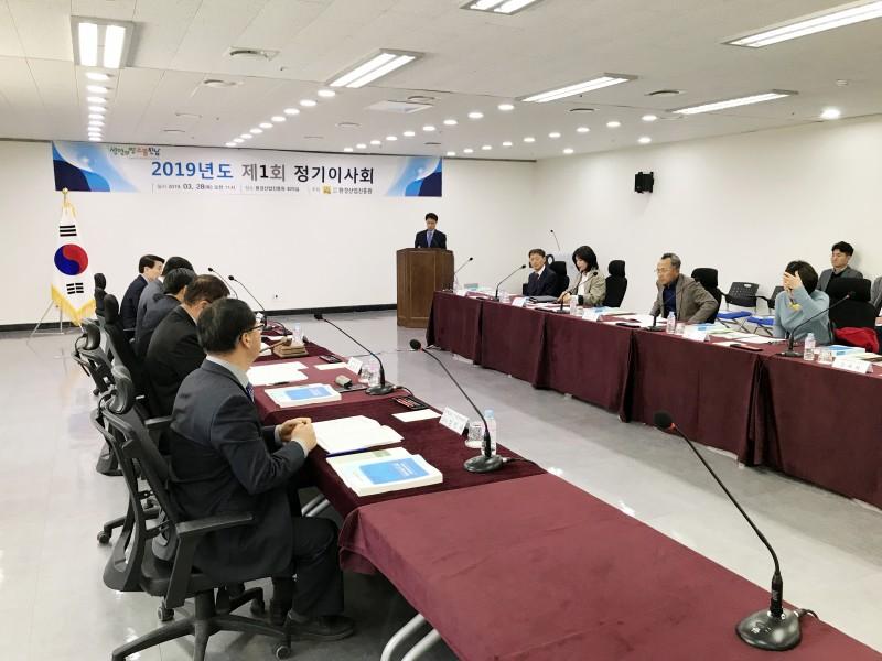 2019년제1회정기이사회개최